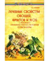 Картинка к книге Дмитриевич Виктор Казьмин - Лечебные свойства овощей, фруктов и ягод с приложением оригинальных рецептов оздоровления