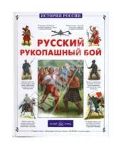 Картинка к книге Евгеньевич Юрий Каштанов - Русский рукопашный бой