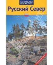 Картинка к книге Илья Кочергин - Русский Север