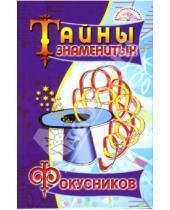 Картинка к книге Тихонович Владимир Пономарев - Тайны знаменитых фокусников