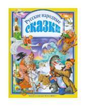 Картинка к книге Любимые сказки (Подарочные) - Русские народные сказки