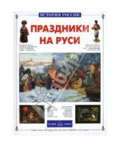 Картинка к книге Марина Межиева - Праздники на Руси