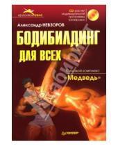 """Картинка к книге Александр Невзоров - Бодибилдинг для всех. Силовой комплекс """"Медведь"""" (+CD)"""