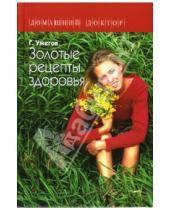 Картинка к книге Николаевич Генрих Ужегов - Золотые рецепты здоровья