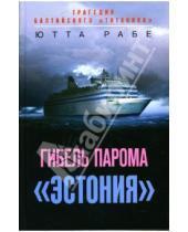 """Картинка к книге Рабе Ютта - Гибель парома """"Эстония"""": Трагедия балтийского """"Титаника"""""""