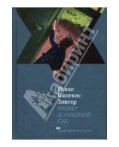 Картинка к книге Башевис Исаак Зингер - Папин домашний суд