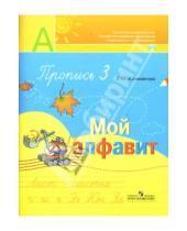 Картинка к книге Федоровна Людмила Климанова - Пропись № 3 для 1 класса. Мой алфавит