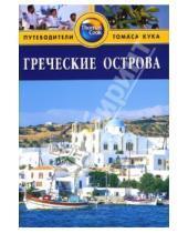 Картинка к книге Робин Голди - Греческие острова. Путеводитель