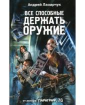 Картинка к книге Геннадьевич Андрей Лазарчук - Все способные держать оружие
