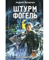 Картинка к книге Геннадьевич Андрей Лазарчук - Штурмфогель