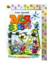 Картинка к книге Ольга Корнеева - Моя азбука