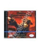 Картинка к книге Новый диск - Пираты Карибского Моря: На краю света (DVD)