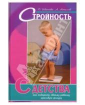 Картинка к книге А. Атилов О., О. Иванова - Стройность с детства: как подарить своему ребенку красивую фигуру