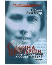 """Картинка к книге Сабина Рихебехер - Сабина Шпильрейн: """"почти жестокая любовь к науке"""""""