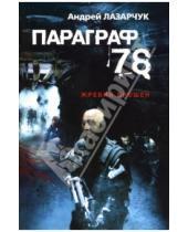 Картинка к книге Геннадьевич Андрей Лазарчук - Параграф 78: Роман