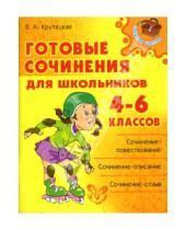 Картинка к книге Альбертовна Валентина Крутецкая - Готовые сочинения для школьников 4-6 классов.