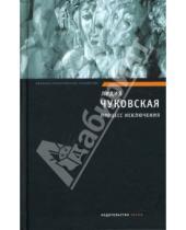 Картинка к книге Корнеевна Лидия Чуковская - Процесс исключения
