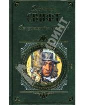 Картинка к книге Джонатан Свифт - Все путешествия Гулливера
