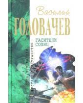 Картинка к книге Васильевич Василий Головачев - Гасители солнц