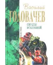 Картинка к книге Васильевич Василий Головачев - Сердце Вселенной