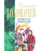 Картинка к книге Васильевич Василий Головачев - Четвертое измерение