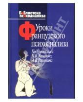 Картинка к книге Азбука с наклейками - Уроки французского психоанализа: Десять лет франко-русских клинических коллоквиумов по психоанализу