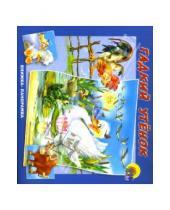 Картинка к книге Книга-панорама - Книжка-панорамка: Гадкий утенок
