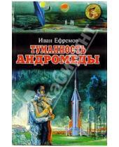 Картинка к книге Антонович Иван Ефремов - Туманность Андромеды: Роман