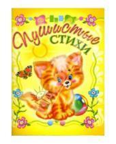 Картинка к книге Николаевна Елена Агинская - Пушистые стихи
