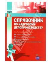 Картинка к книге Юрий Фадеев - Справочник по кадровому делопроизводству
