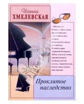 Картинка к книге Иоанна Хмелевская - Проклятое наследство