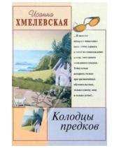 Картинка к книге Иоанна Хмелевская - Колодцы предков