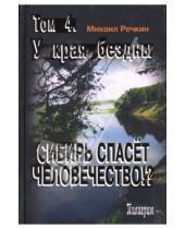 Картинка к книге Николаевич Михаил Речкин - Сибирь спасет человечество. Том 4. У края бездны