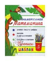 Картинка к книге Алексеевна Ирина Яворовская - Занимательная математика. Прописи-шаблон