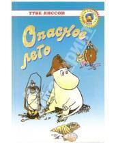 Картинка к книге Туве Янссон - Опасное лето: Повести-сказки