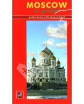 Картинка к книге Наталья Землянская - Moscow in pocket