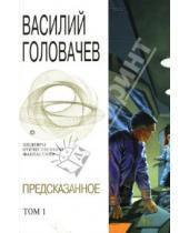 Картинка к книге Васильевич Василий Головачев - Предсказанное. Том 1