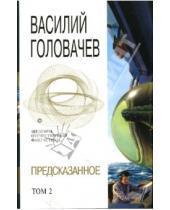 Картинка к книге Васильевич Василий Головачев - Предсказанное. Том 2
