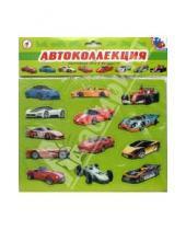 Картинка к книге Игры на магнитах - Автоколлекция. Спортивные авто и мотоциклы