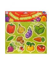 Картинка к книге Игры на магнитах - Мои первые слова: Овощи, фрукты, ягоды