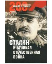 Картинка к книге Беникович Арсен Мартиросян - Сталин и Великая Отечественная война