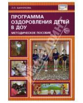 Картинка к книге Людмила Банникова - Программа оздоровления детей в дошкольных образовательных учреждениях. Методическое пособие