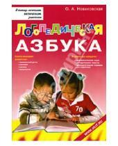 Картинка к книге Андреевна Ольга Новиковская - Логопедическая азбука