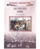 Картинка к книге Николаевич Владимир Королев - Босфорская война
