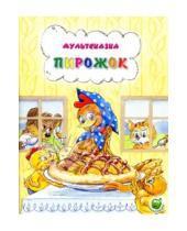 Картинка к книге В. Арбеков - Пирожок