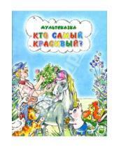 Картинка к книге Георгиевна Екатерина Карганова - Кто самый красивый?