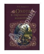 Картинка к книге Витальевич Валерий Панкратов - Охота в европейской живописи