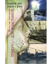 Картинка к книге Егорович Вячеслав Звягинцев - Трибунал для флагманов
