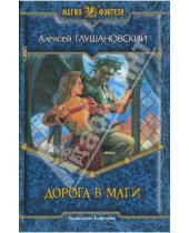Картинка к книге Алексеевич Алексей Глушановский - Дорога в маги