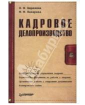 Картинка к книге М. М. Бахарева М., Н. Березина - Кадровое делопроизводство